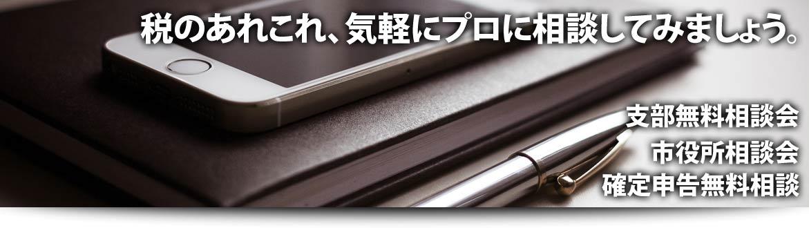 東京税理士会武蔵府中支部 無料相談