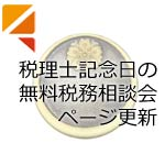 税理士記念日の無料税務相談会ページ更新