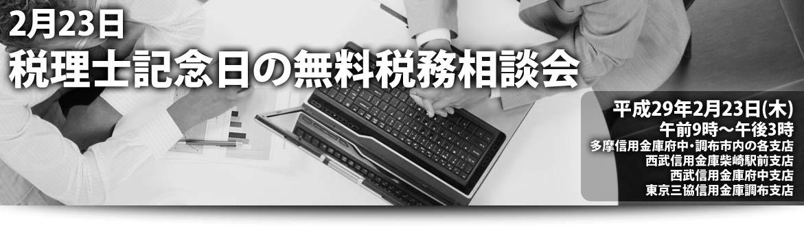 東京税理士会武蔵府中支部 2月23日(木)税理士記念日の無料税務相談会開催