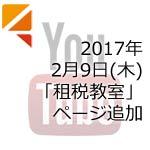 2017年2月9日(木)「租税教室」ページ追加