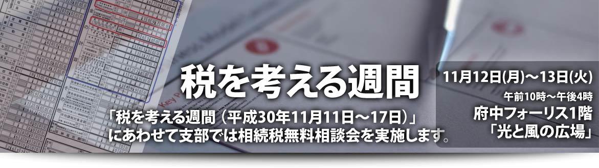 東京税理士会武蔵府中支部 税を考える週間 税の無料相談会
