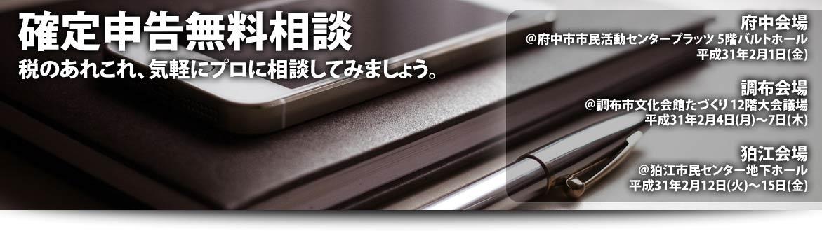 東京税理士会武蔵府中支部 所得税確定申告無料相談