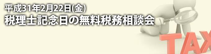 税理士記念日の無料税務相談会