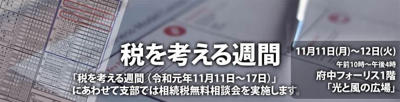 令和元年「税を考える週間」税の無料相談会のお知らせ