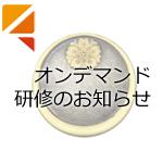 第8ブロックオープン研修会(オンデマンド研修)のお知らせ
